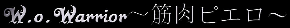 W.o.Warrior〜筋肉ピエロ〜